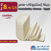 Istamboluy cheese - Egypt