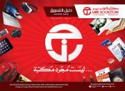 عروض إلكترونيات رائعة - مكتبة جرير قطر