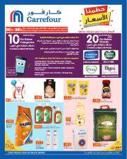 Carrefour Hyper Market Qatar Offers 2019