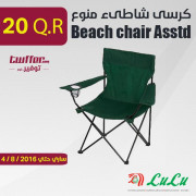 Beach chair Asstd