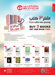 Buy 3 Books and get one book for free