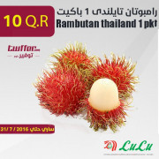 رامبوتان تايلندى 1 باكيت