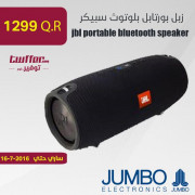 jbl portable bluetooth speaker