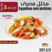 Egyptian mix pickies 1kg