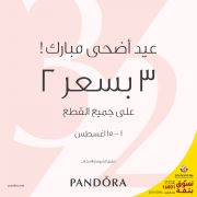 PANDORA Qatar Offers