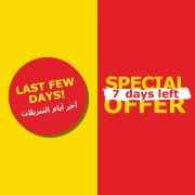 تمتع باخر 7 ايام من تنزيلات وعروض ايكيا قطر