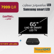 Samsung smart LED
