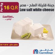 جبنة قليلة الملح - مصر