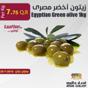 زيتون أخضر مصرى 1 كيلو