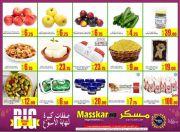 عروض مسكر هايبر ماركت قطر