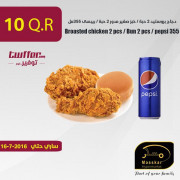 Broasted chicken 2 pcs / Bun 2 pcs / pepsi 355