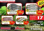 عروض الثلاثاء للأسماك -  مسكر هايبر ماركت