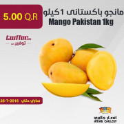 مانجو باكستانى 1كيلو