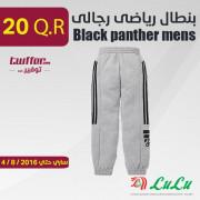 Black panther mens Track pants