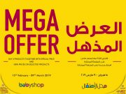 babyshop Qatar Offers