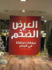 تنزيلات وعروض هوم سنتر قطر
