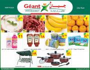 Geant Hyper - Supermarket