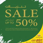 Ezdan Mall Offers - Beauty Gallery Qatar