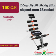 sixpack care AB rocket