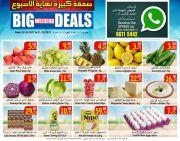 صفقات كبيرة لنهاية الأسبوع - عروض مسكر هايبر ماركت قطر