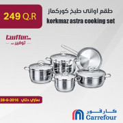 korkmaz astra cooking set
