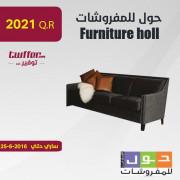 furniture holl