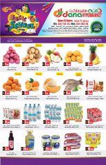 dana haypermarket Qatar Offers
