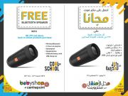 babyshop Qatar Offers  20119