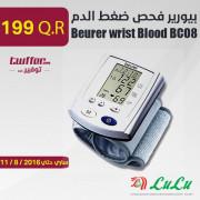 Beurer wrist Blood Pressure monitor BCO8