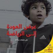 عروض الركن الرياضى قطر