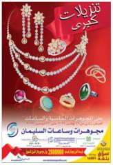 Offers Al sulaiman jewellery doha qatar
