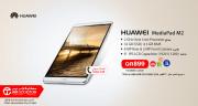 وفر الآن 100 ريال عند شرائك تابلت Huawei