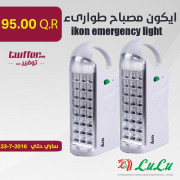 ikon emergency light