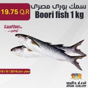 سمك بورى مصرى 1 كجم
