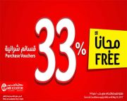 احصل مجانا على 33% قسائم شرائية