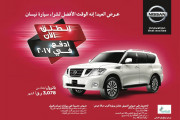 Nissan's Eid offer