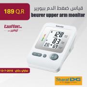 قياس ضغط الدم بيورير