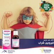 Sunlife Pharmacies Group QATAR Offers