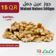 Walnut Halves 500 gm
