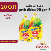 perdix chicken 1200 gm × 2