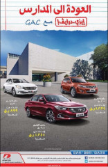GAC Motor Offers