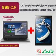 Lenovo netbook 100S+Lenovo Tb2 A7-20