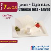 جبنة فيتا - مصر