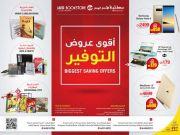 عروض مكتبة جرير قطر