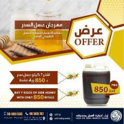 Special offer on the original Sidr honey