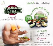 Diet Cafe Qatar Offers  2019