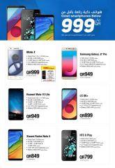 هواتف ذكية رائعة بأسعار أقل من 999 ريال.