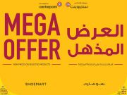 SHOW MART Qatar - Bundle Offer