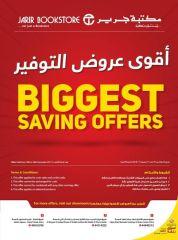 مكتبة جرير قطر - أقوى عروض التوفير