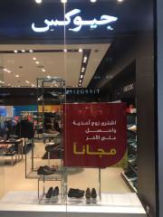عروض جيوكس  قطر